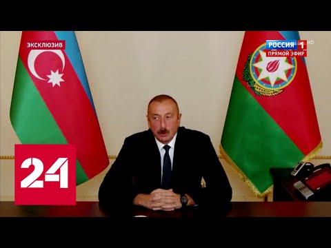 Алиев заявил о невозможности переговоров с Арменией. 60 минут от 29.09.20