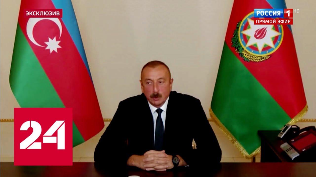Алиев: Ереван выдвигает неприемлемые требования в переговорах по Карабаху. 60 минут от 29.09.20