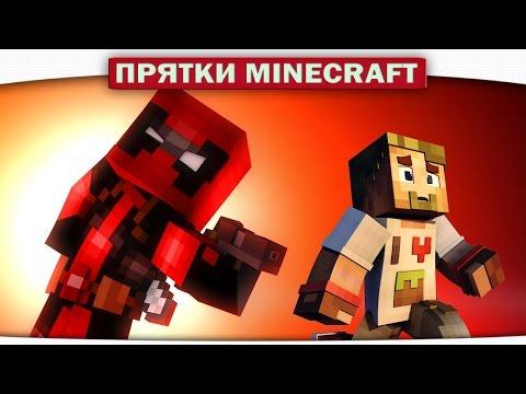 Квартира Deadpool - Прохождение Карт Minecraft (Прятки)