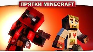 ч.21 ПРЯТКИ в Квартире Deadpool #1 - Прохождение Карт Minecraft