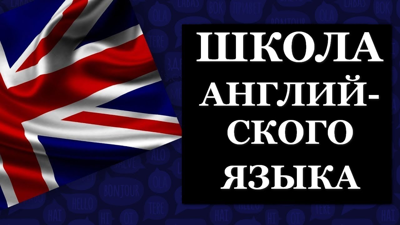 Школа английского языка Инглекс | English online