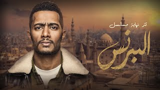 أغنية تتر نهاية مسلسل البرنس بطولة محمد رمضان - غناء أحمد سعد