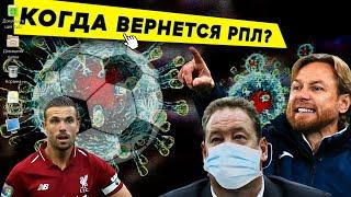 Уткин Карпин Слуцкий о возобновлении чемпионата России и не только