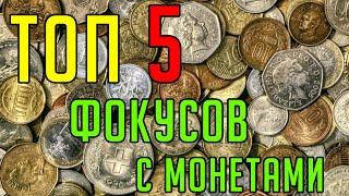 ТОП 5 лучшых фокусов с монетами и их секреты!