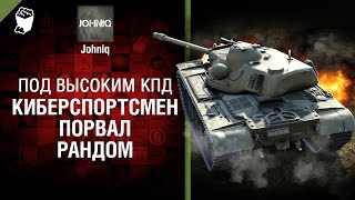 Киберспортсмен порвал рандом - Под высоким КПД №77 - от Johniq [World of Tanks]