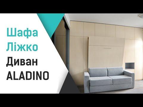 Шкаф-кровать-диван ALADINO | Smart Mebel