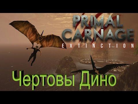 Primal Carnage: Extinction фарм Дино. Как приготовить динозавра!