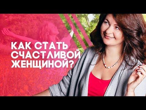Вопрос: Как стать счастливее?