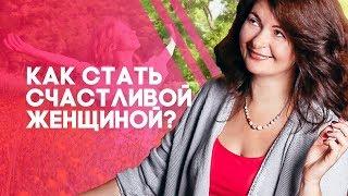 Как стать счастливой женщиной? 4 привычки, которые помогут стать счастливой женщиной!