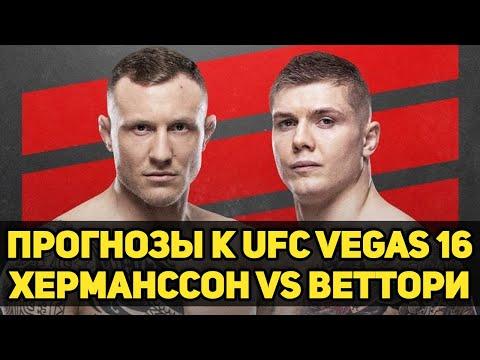И СНОВА ВЕГАС! Прогнозы к UFC Vegas 16 Джек Херманссон vs Марвин Веттори