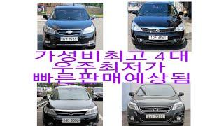 가성비최고 우주최저가총4대 SM5신형 SM5플레티넘 토…