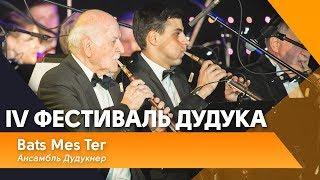Ансамбль Дудукнер - Bats Mes Ter (муз. Комитас) | IV Фестиваль дудука в Кремле