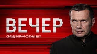 Вечер с Владимиром Соловьевым. Сетевая Украина подло прощается с Бережной от 08.08.17