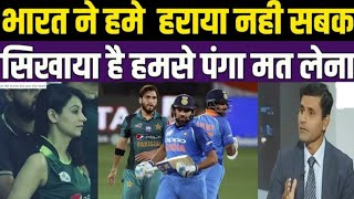 Pak Media On India Beat Pakistan By 9 Wickets | ind vs pak asia cup 2018