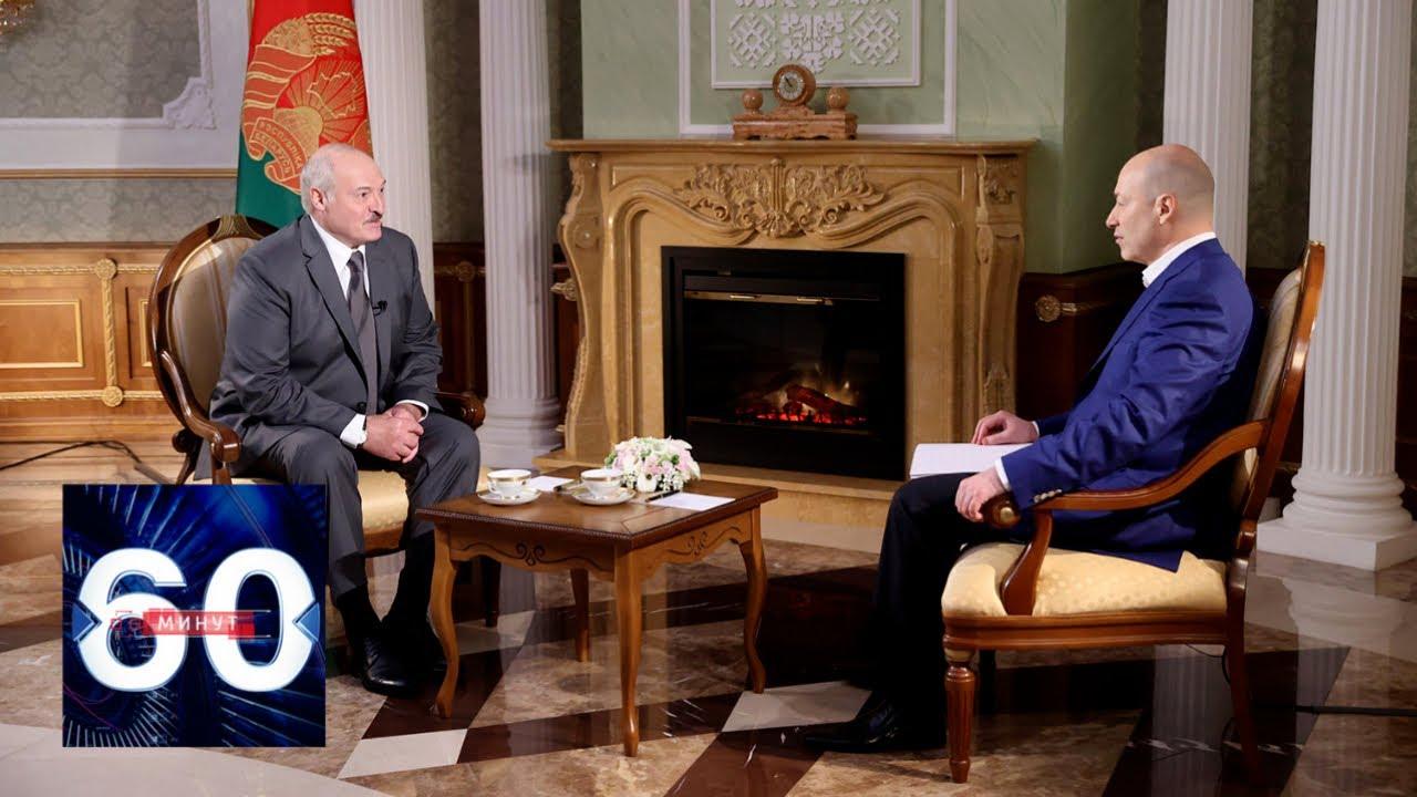 """Ссоры с Путиным, """"Вагнер"""", Зеленский и Крым: Лукашенко дал интервью Гордону. 60 минут от 06.08.20"""