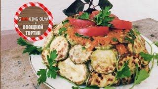 Овощной тортик-закуска с кабачками | Быстрый и простой рецепт от CookingOlya