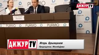 Председатель Мособлдумы  /Игорь БРЫНЦАЛОВ/ обвинил жителей