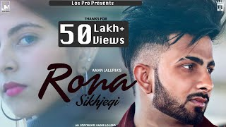 Rona Sikhjegi (Aman Jaluria) Mp3 Song Download