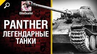 Panther - Легендарные танки №7 - от EliteDualistTv [World of Tanks](Panther Это не просто танк с неимоверно крутым названием и обтекаемым силуэтом. Это еще и целая история создани..., 2016-04-06T07:04:34.000Z)