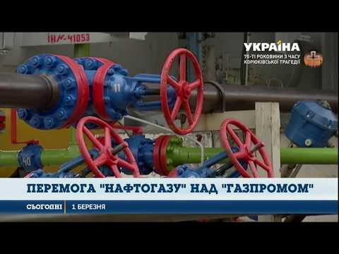 Український «Нафтогаз» переміг російський «Газпром»