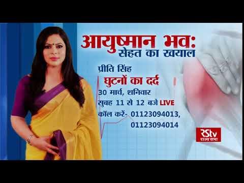 Teaser - 01: Ayushman Bhava: Knee Pain   घुटनों के दर्द   Sat - 11am