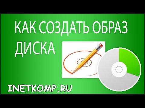 Как создать образ диска? 2 простых способа!