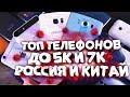 ТОП! Лучших дешевых смартфонов до 5000 и 7000 рублей в магазине и Алиэкспресс начала 2019!