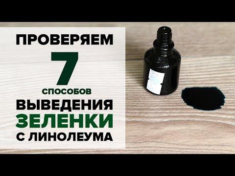 Чем и как оттереть зеленку с линолеума - 7 способов