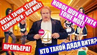 """Дядя Витя запускает новое шоу """"Деньги или Позор"""" на ТНТ4! (16+)"""