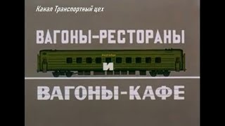 Вагоны - рестораны и вагоны - кафе   1990
