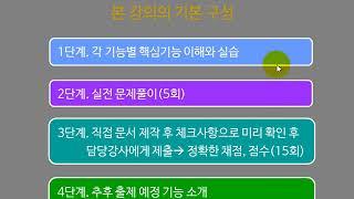 [워드프로세서1급 실기] 시험소개와 학습방법