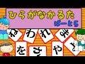 たまごアニメ ひらがなかるた#5 字を覚えよう! 子供向け知育アニメ  /さっちゃんねる 教育テレビ