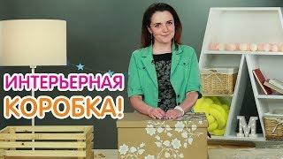 Обзор покупок jysk: интерьерная коробка для хранения Распаковка и сборка интерьерной коробки из Юска
