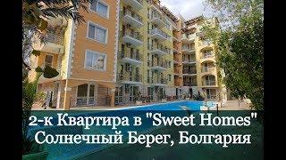 """Kвартира в к-се """"Sweet Homes"""" Солнечный Берег, Болгария Цена 39 900 E"""