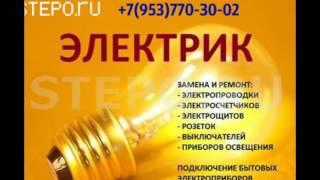Услуги электрика в Новосибирске; 8-953-770-30-02 Вызов электрика Новосибирск; Электрик Новосибирск;(, 2016-10-21T17:34:50.000Z)