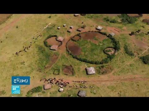 تنزانيا: -أمراء إماراتيون- يحولون دون ممارسة رعاة البقر لنشاطهم التاريخي شمال البلاد  - نشر قبل 35 دقيقة