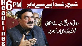 Sheikh Rasheed makes another Big Announcement | Headlines 6 PM | 7 October 2018 | Express News