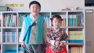 박남매의 새해인사