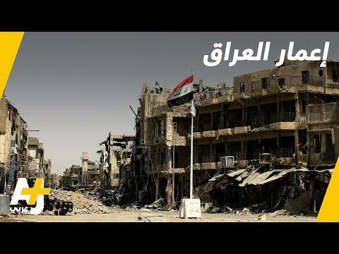 ما الذي يعرقل جهود إعمار العراق؟