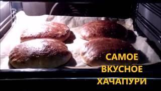 ХАЧАПУРИ с сыром и творогом в духовке Рецепт с дрожжевым тестом