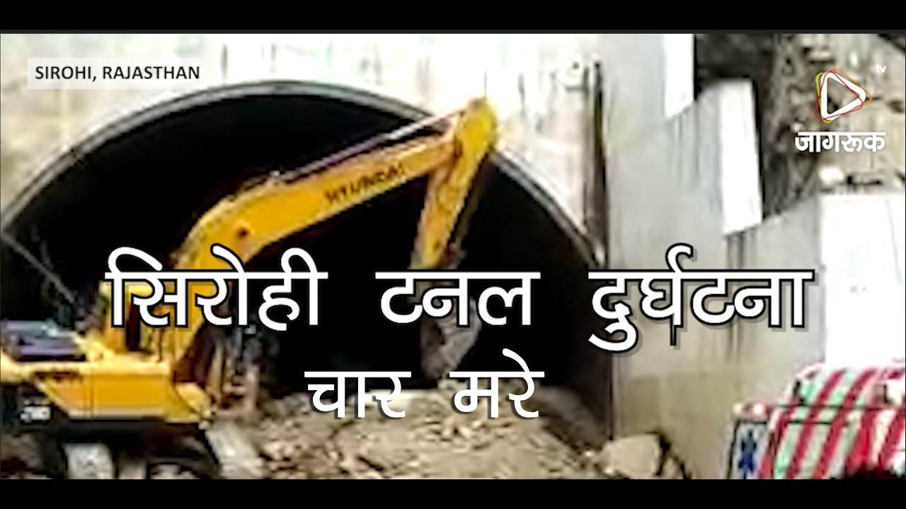 सिरोही टनल दुर्घटना,  चार मजदूर की मौत