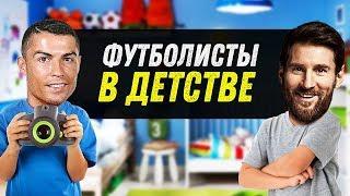 ФУТБОЛИСТЫ В ДЕТСТВЕ - Роналду, Месси, Мбаппе | Футбольные скетчи и приколы