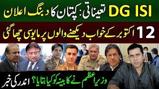 DG ISI's Appointment, PM Imran Khan Big Announcement | Imran Riaz Khan Exclusive