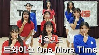 Gambar cover [창원TNS] TWICE(트와이스)-One More Time 안무(mirrored)