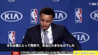 【NBA】ステフィン・カリーがスピーチ途中で号泣