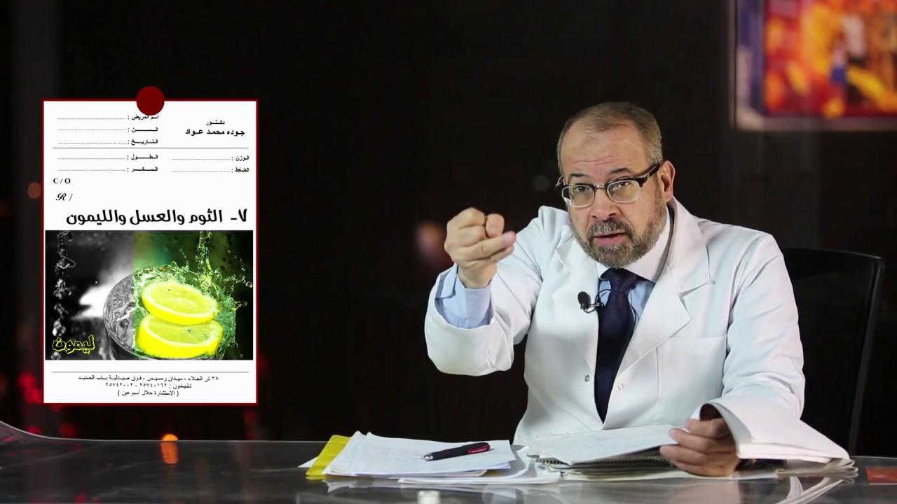 شاهد أقوي المضادات الحيوية الآمنة علي الإطلاق Youtube