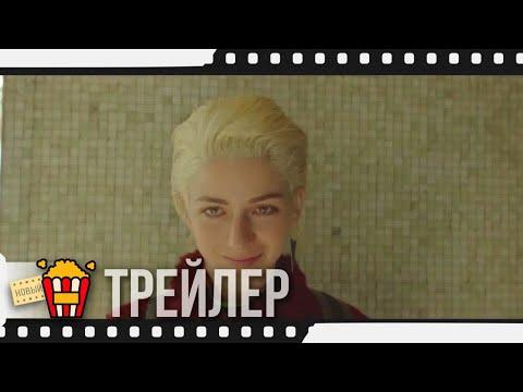 ЭМА: ТАНЕЦ СТРАСТИ — Русский трейлер #2 | 2019 | Сантьяго Кабрера, Мариана Ди Джироламо