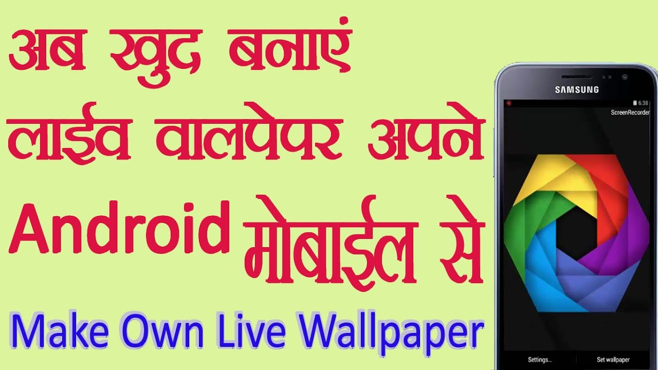 How to make own live wallpaper for android by Using mobile ...
