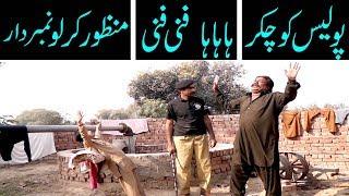 Manzor kirlo Poliece ko Chakar Very Funny By You TV