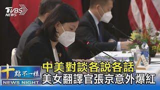 中美對談各說各話 美女翻譯官張京意外爆紅|十點不一樣 20210322|CC字幕